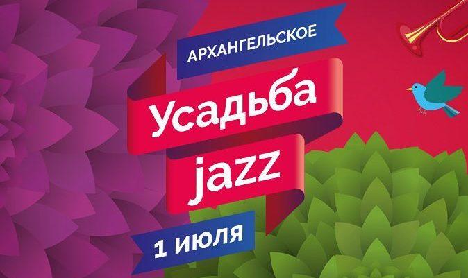 Коучинг на фестивале «Усадьба Jazz»